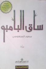 Saud Alsanousi 1