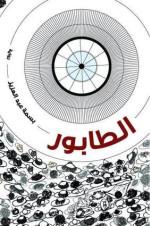 Basma Abdel Aziz 1